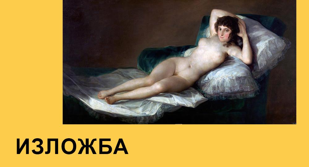 erotika u umetnosti