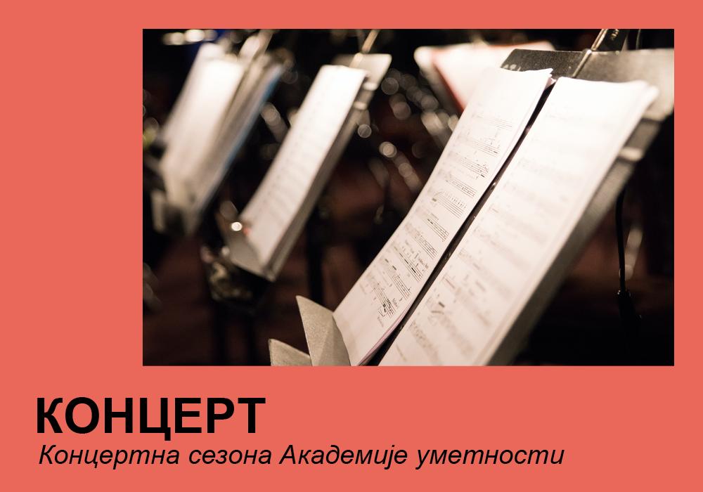 koncertna sezona