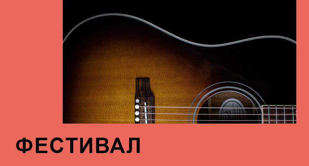 Vojvođanski festival klasične gitare