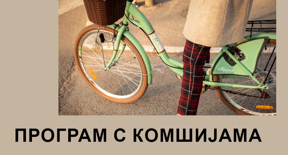 podsticaj za nabavku bicikala