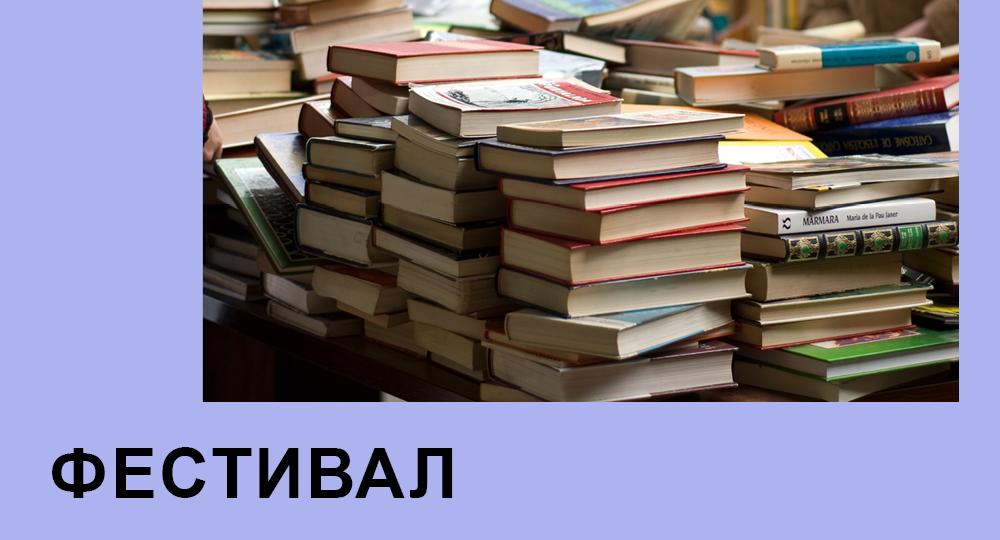 razmena knjiga