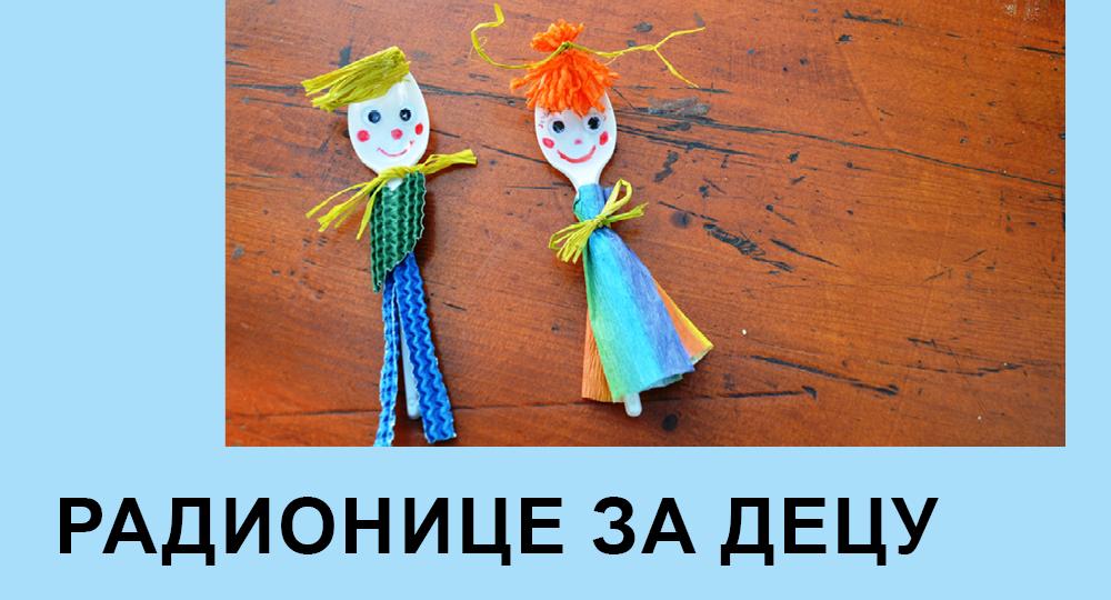 novosadsko dečije leto